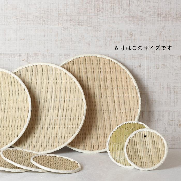 水切り盆ざる(6寸) 【75-306】