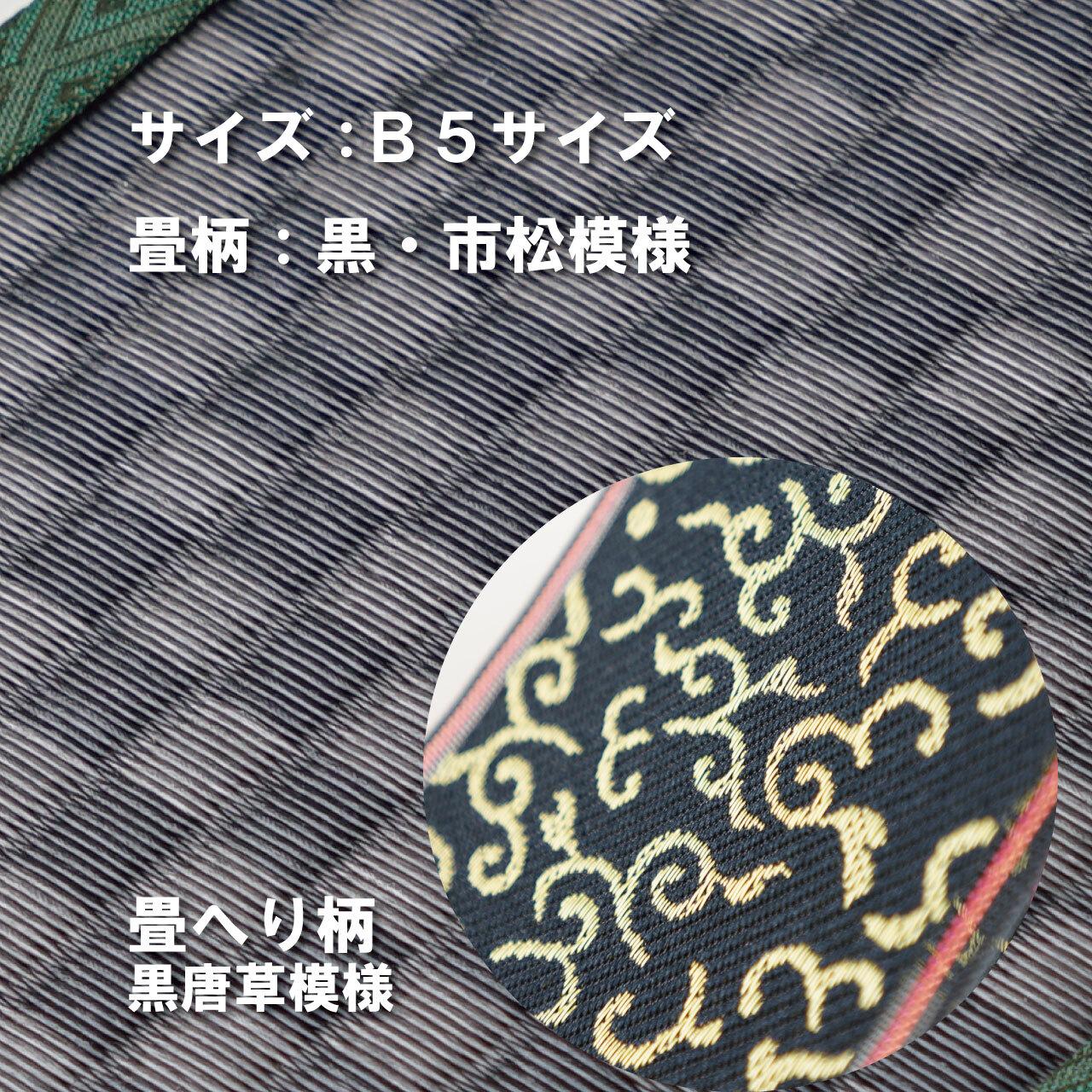 ミニ畳台 フィギア台や小物置きに♪ B5サイズ 畳:黒市松 縁の柄:黒唐草模様 B5BM007