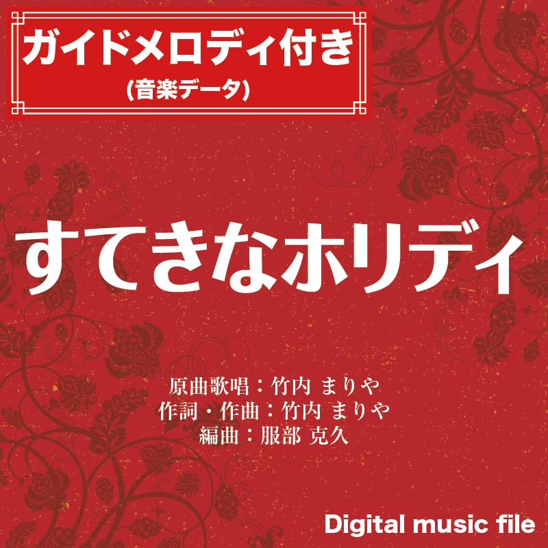 すてきなホリデイ(竹内まりや) -ガイドメロディ付き- 〔二胡向け〕 ダウンロード版