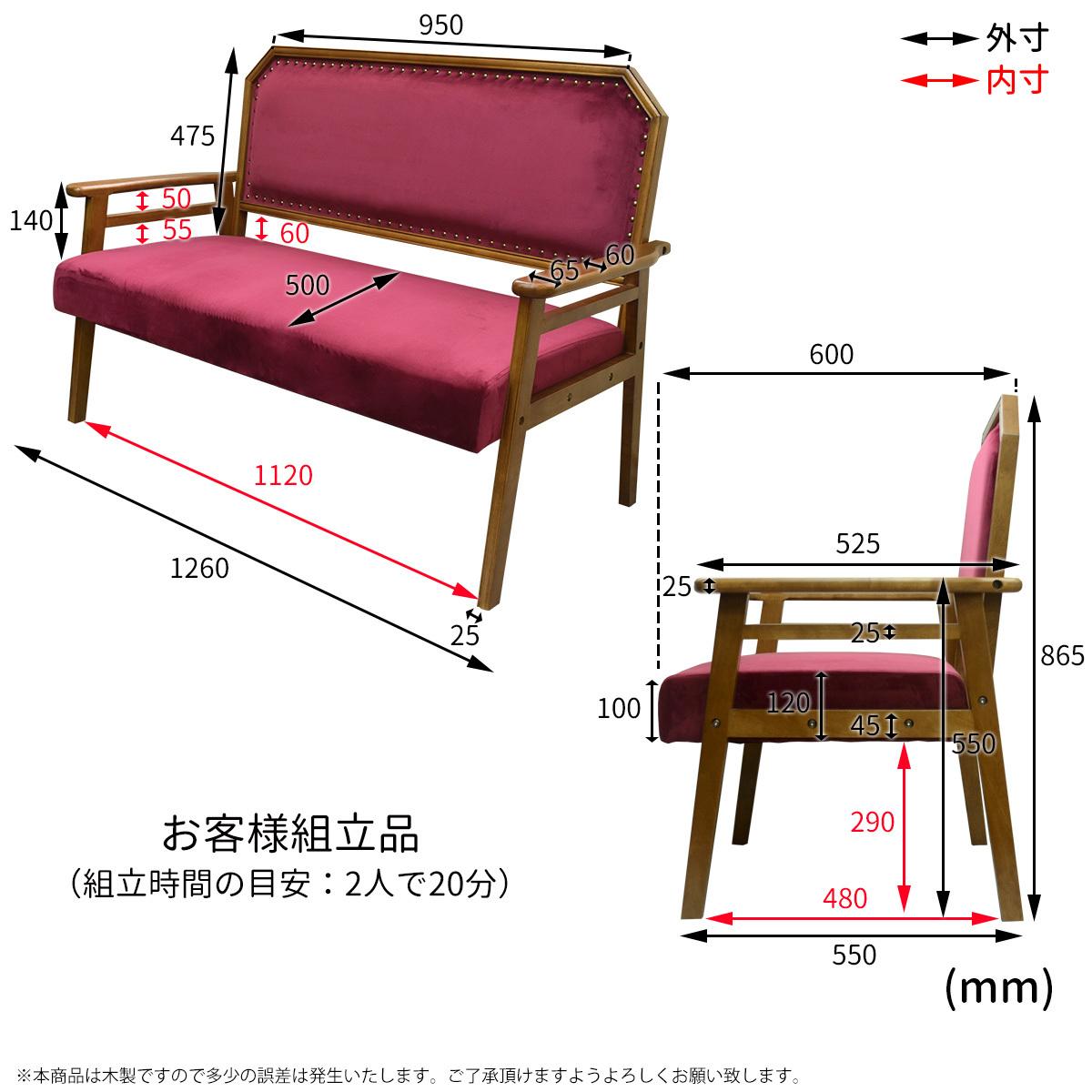 JP Modern 2P Sofa RD / 和モダンスタイル モダン 2人用 ソファ / レッド