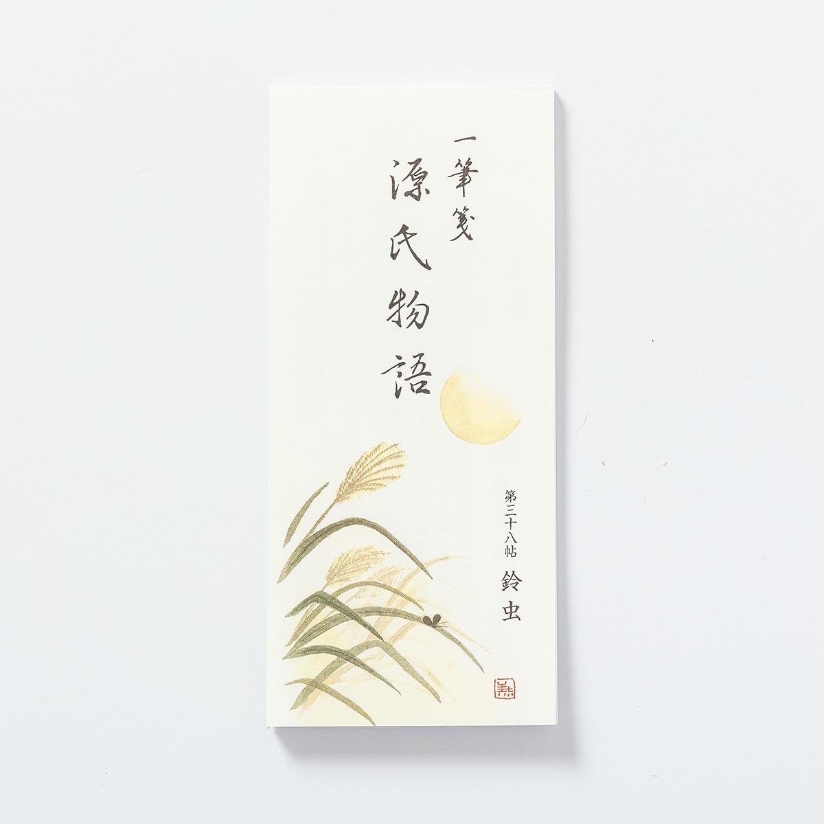 源氏物語一筆箋 第38帖「鈴虫」