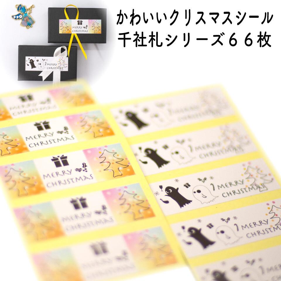 千社札シール【クリスマスシール2種類】66枚(各33枚×2)