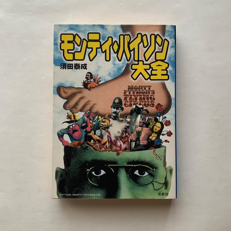 モンティ・パイソン大全 /  須田 泰成