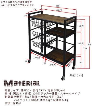 Industrial Kitchen Wagon / インダストリアルスタイル インダストリアル キッチンワゴン