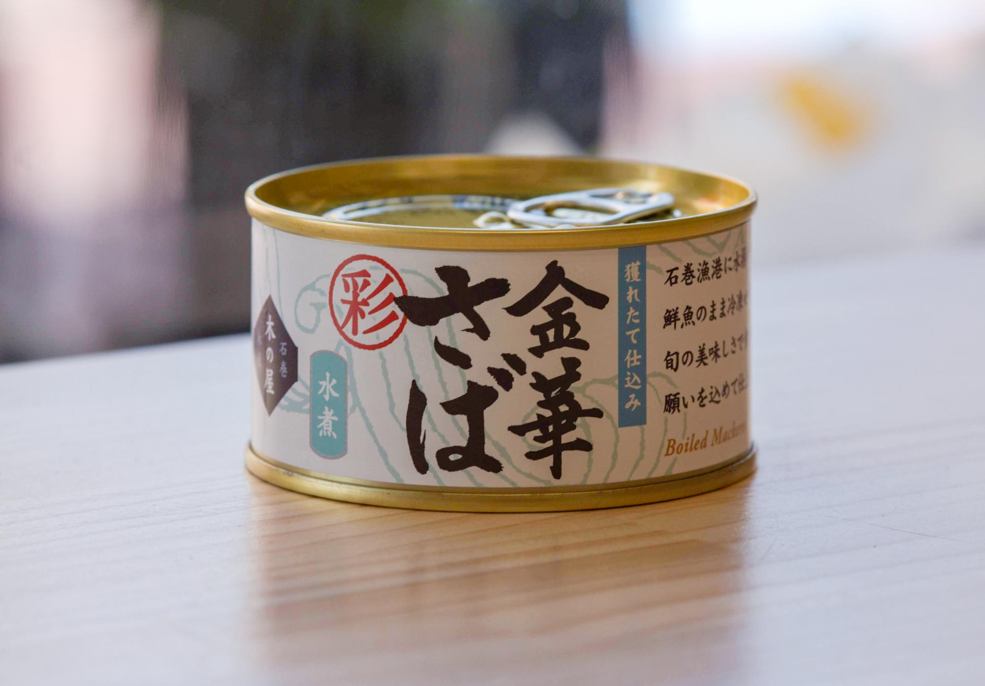 宮城県・石巻『金華さば缶 水煮』
