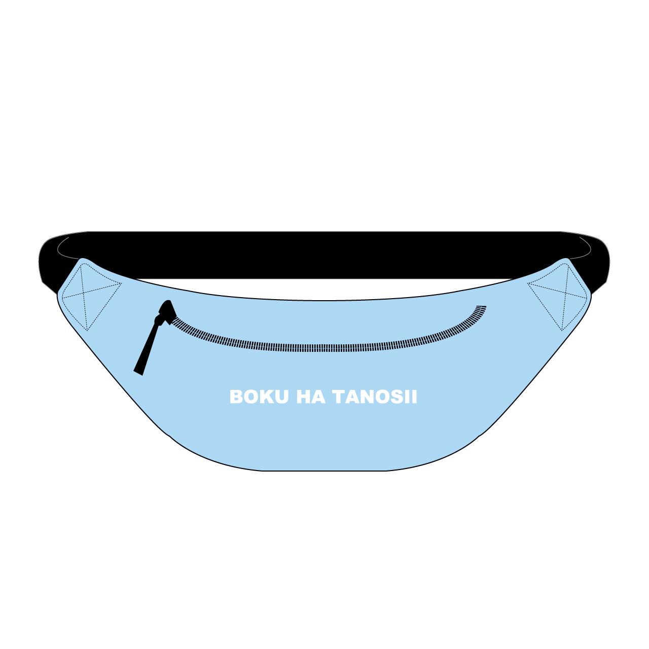 "BOKU HA TANOSII / ボクタノウエストBAG  ""Sax Blue"""