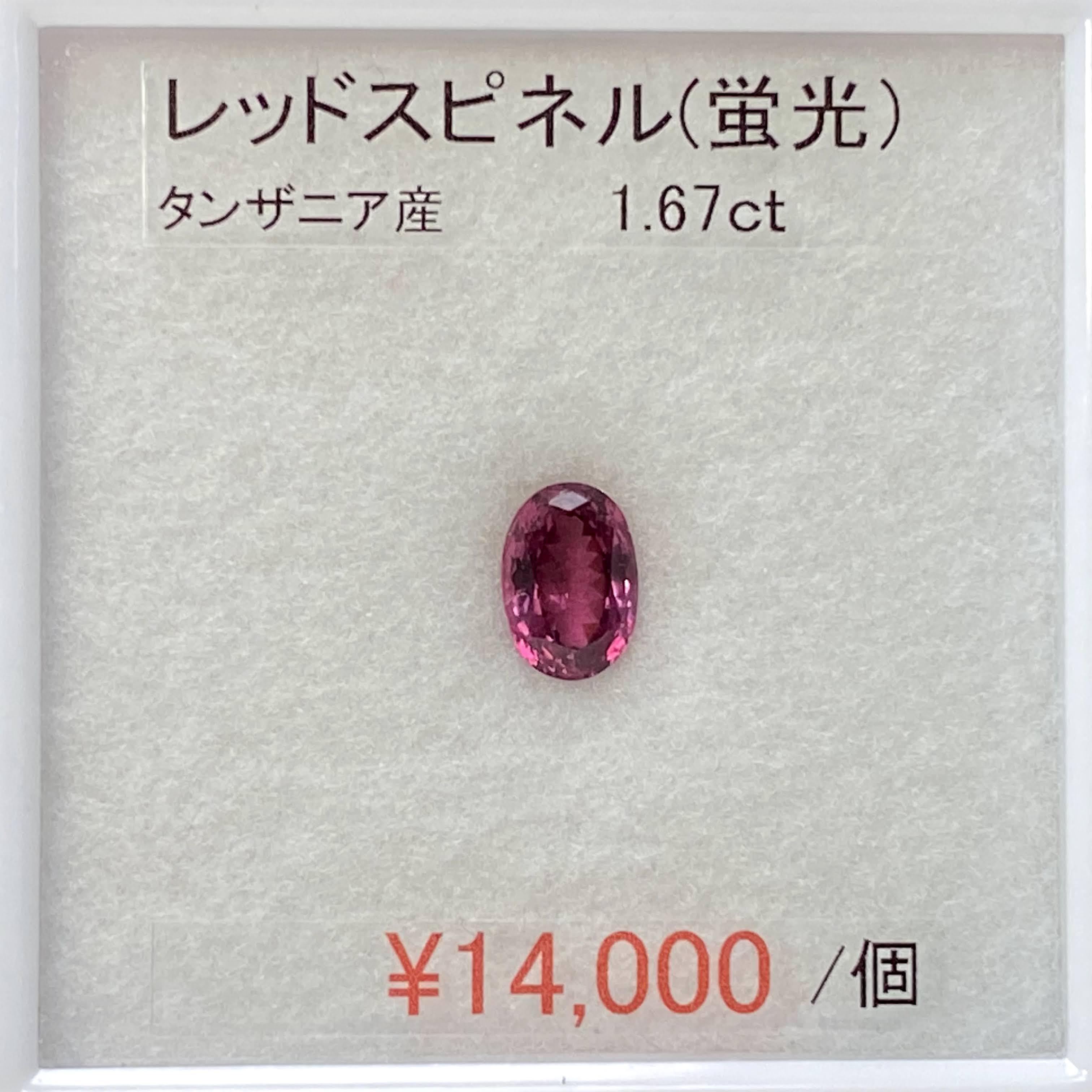 ⁂天然⁂ ◇レッドスピネル◇ 1.67ct  タンザニア産