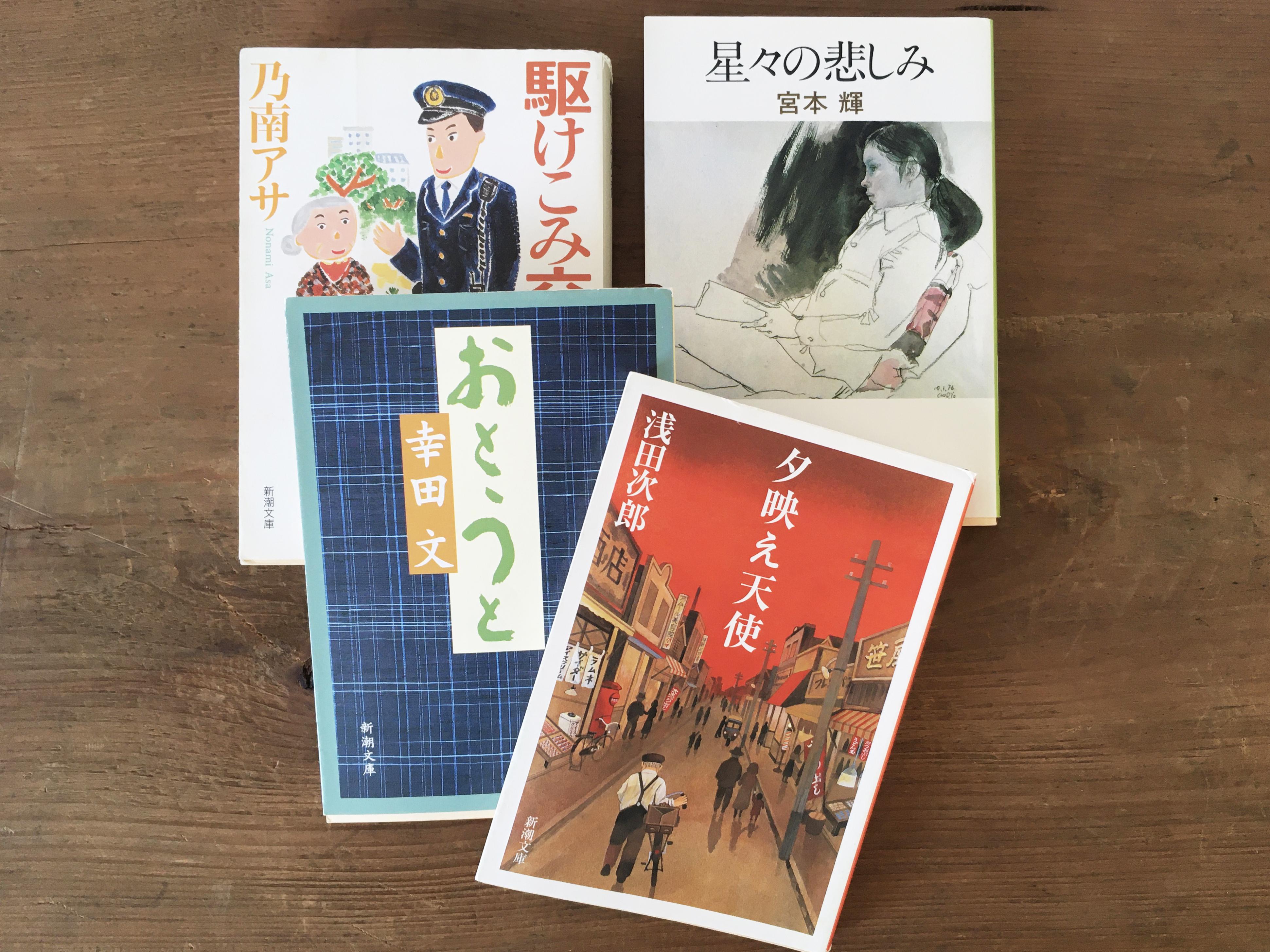 [古本]*文庫便* 街や人 (文庫本4冊+オリジナルポストカードセット)