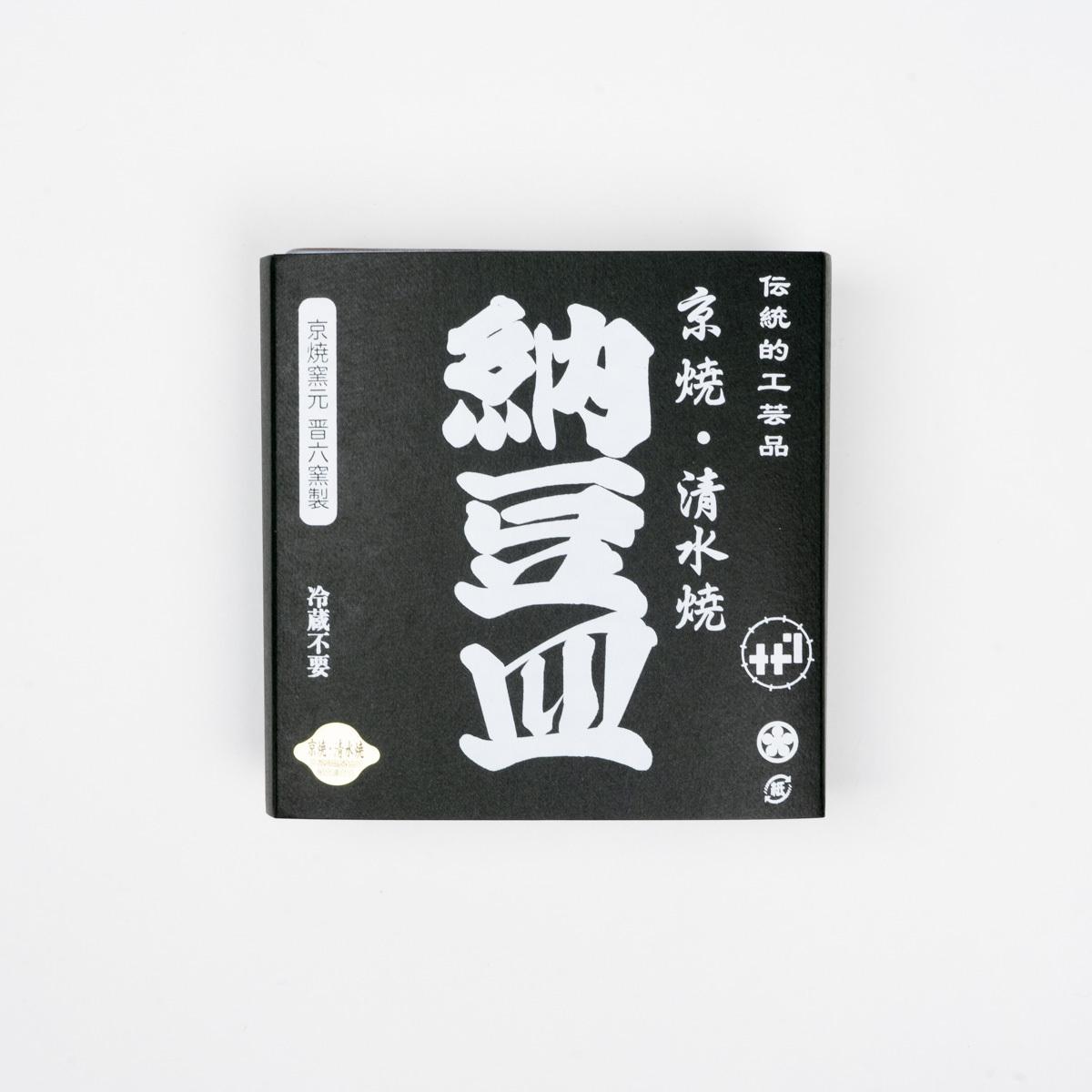 納豆皿 清水焼 |  ものづくりびと京都