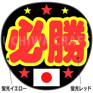 【蛍光2種シール】『必勝』オリンピック スポーツ観戦に!