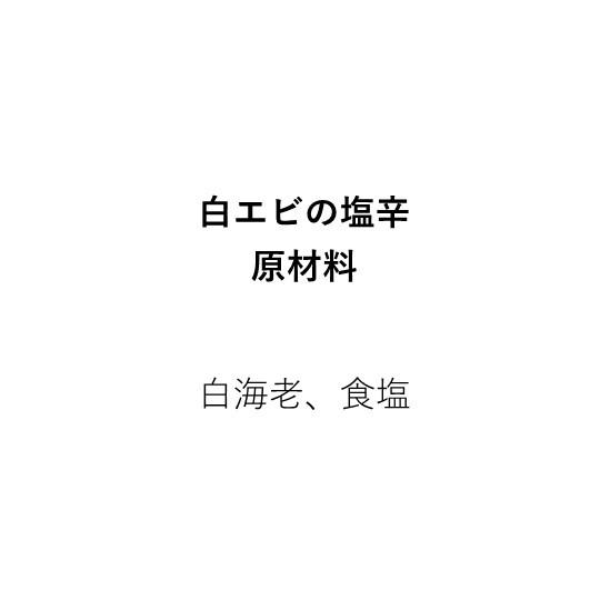 白エビの塩辛(100g)