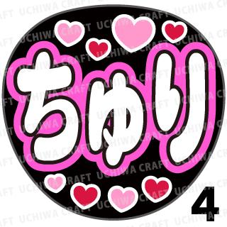 【プリントシール】【SKE48/チームK2/高柳明音】『ちゅり』コンサートや劇場公演に!手作り応援うちわで推しメンからファンサをもらおう!!