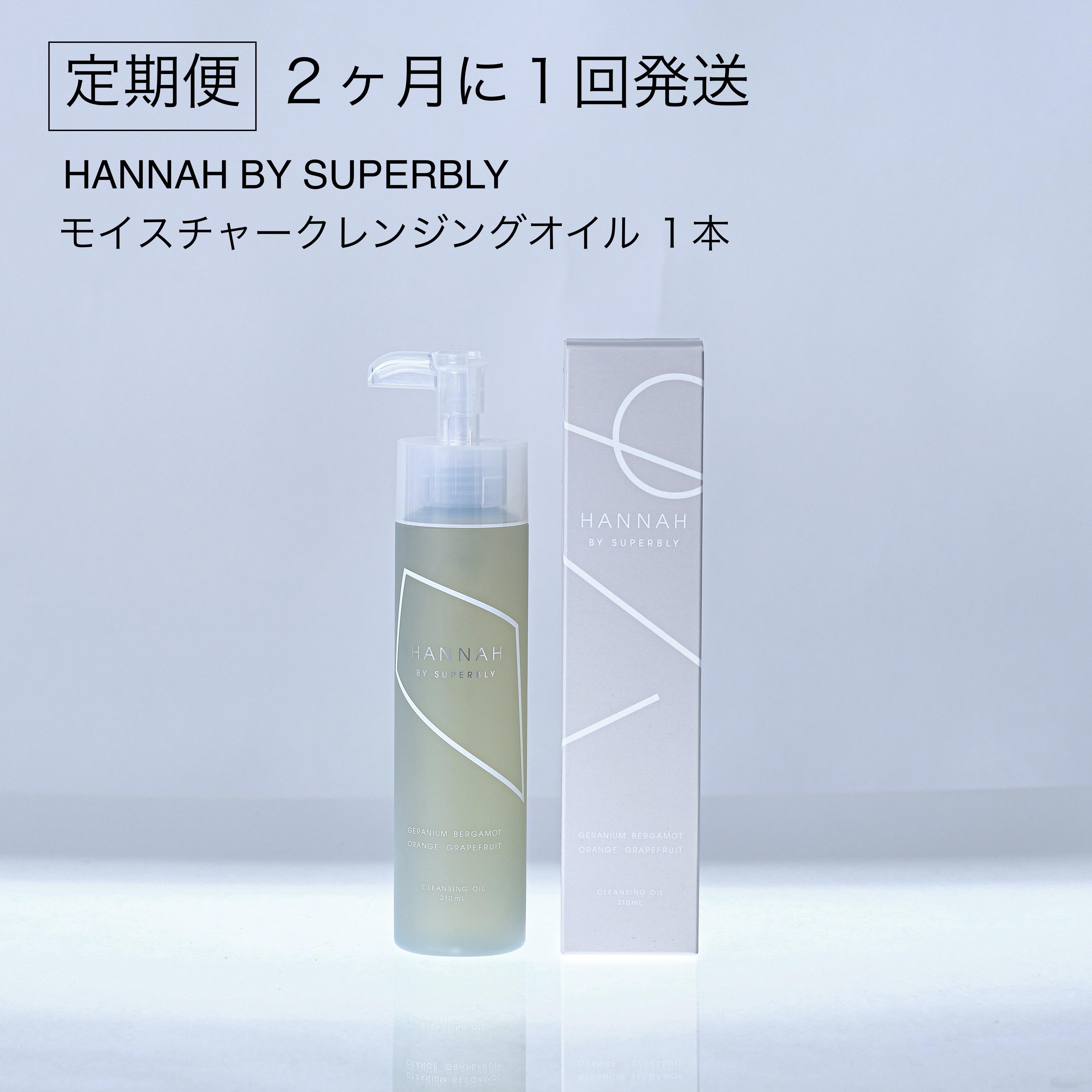 【定期便2ヶ月】HANNAH BY SUPERBLY モイスチャークレンジングオイル