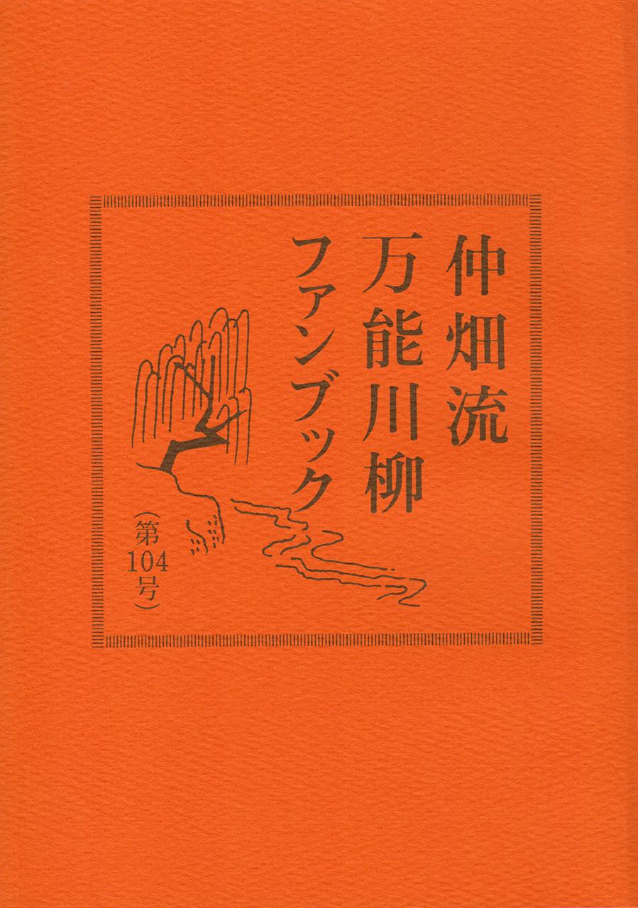 万能川柳ファンブック<第104号>