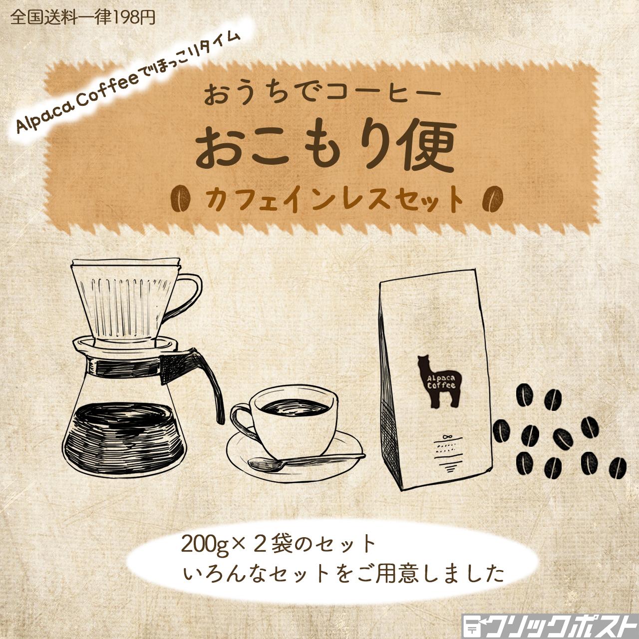 カフェインレスセット[クリックポスト便]