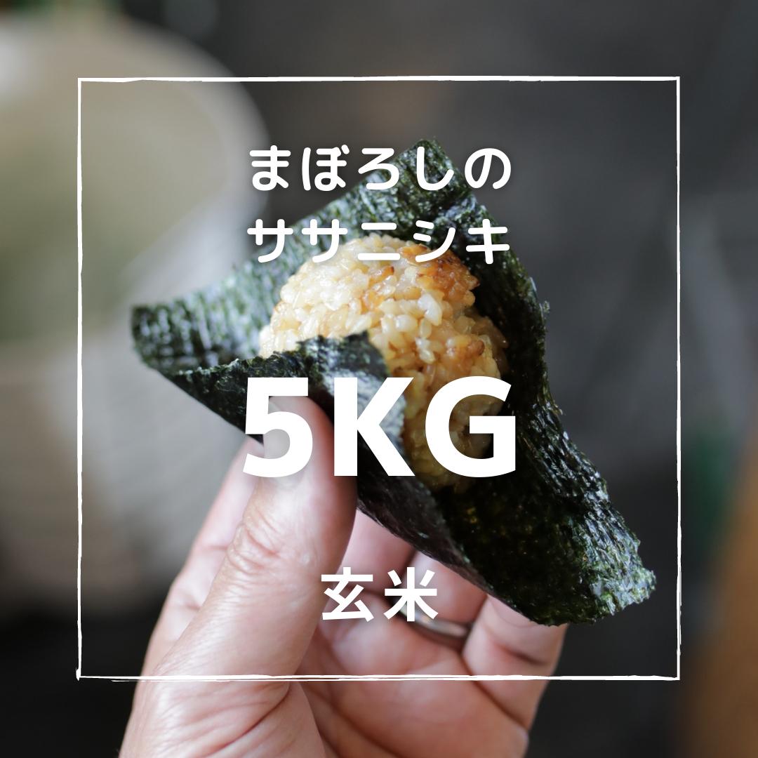 まぼろしのササニシキ 玄米 5kg