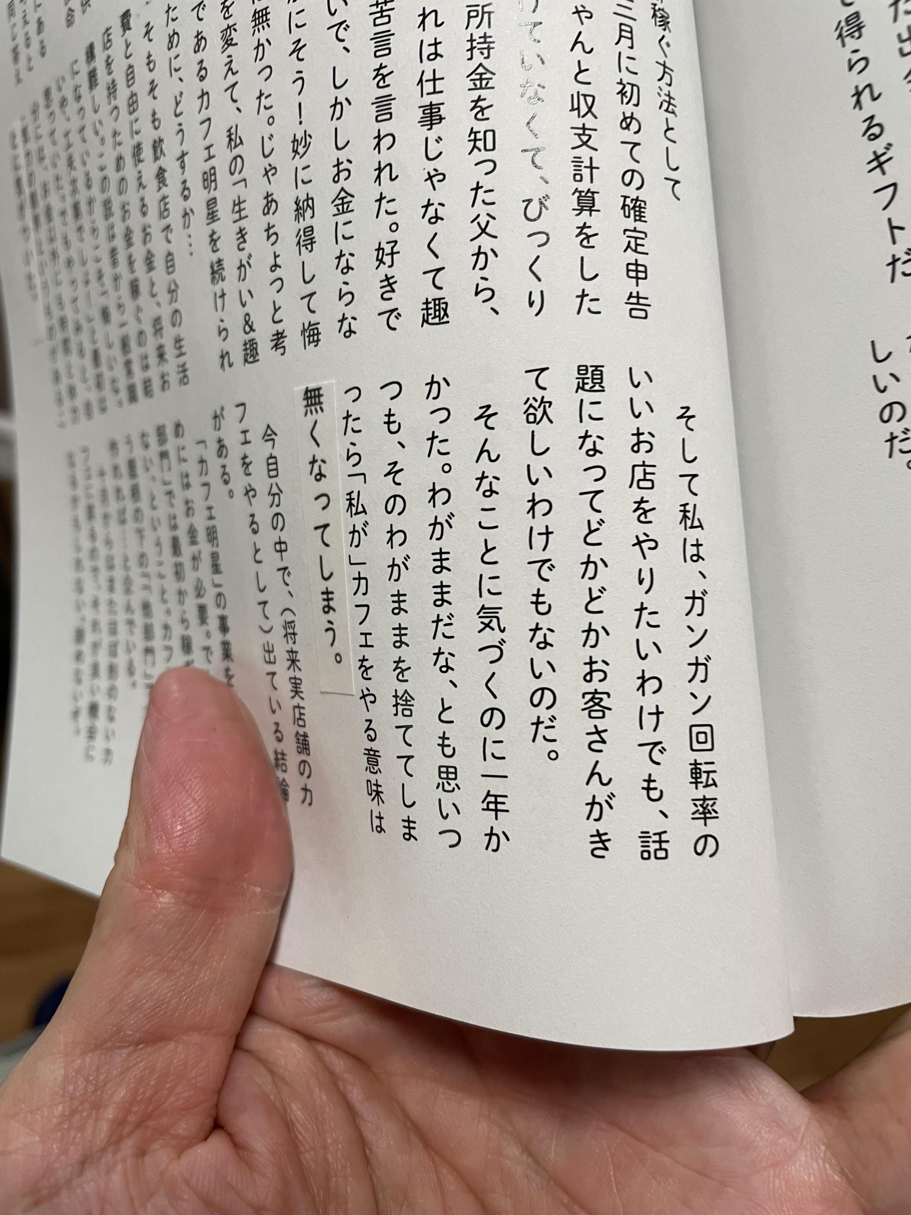 【委託】カフェ明星2(ZINE)