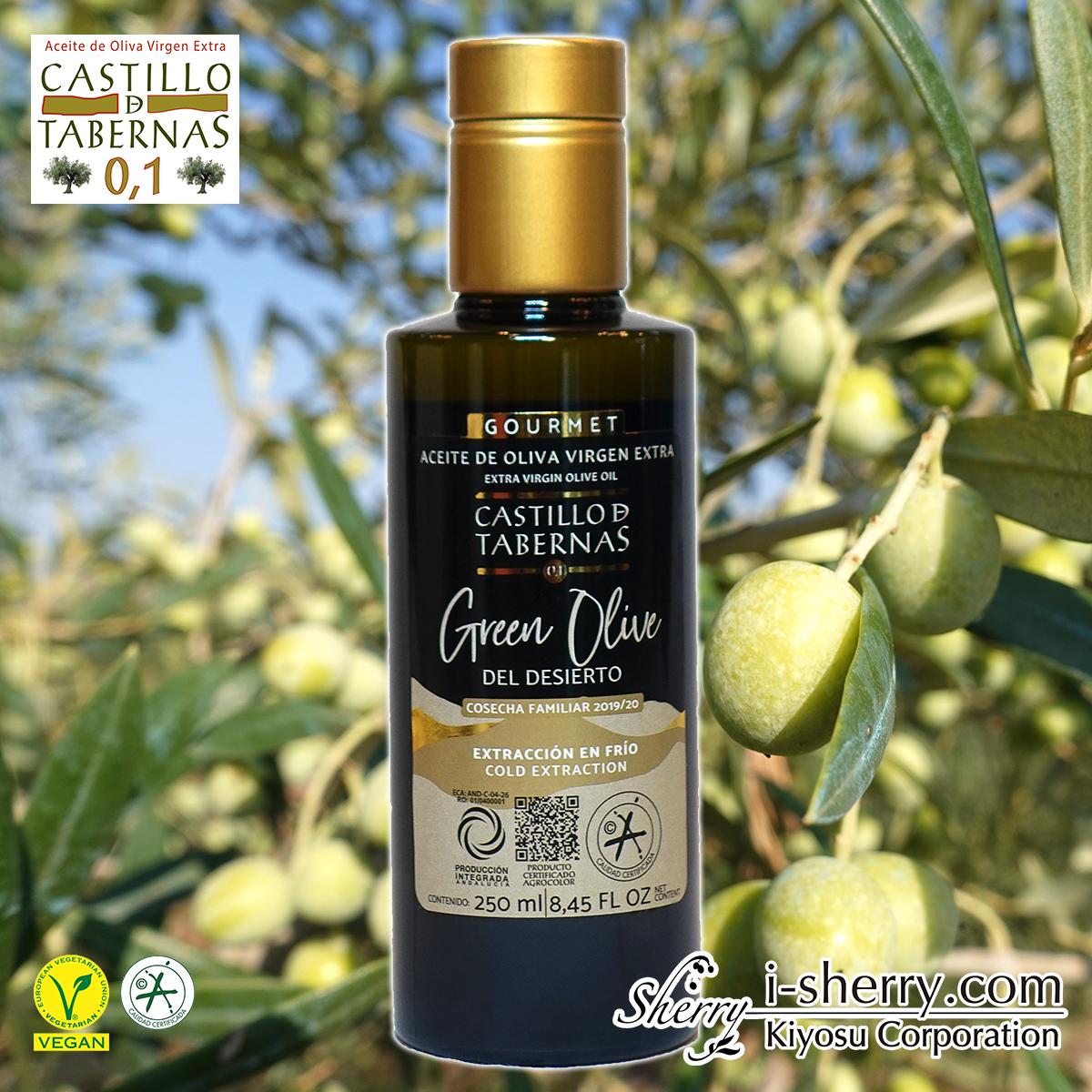 カスティージョ・デ・タベルナス0.1 グリーンオリーブ 250ml 酸度0.1 エクストラバージンオリーブオイル