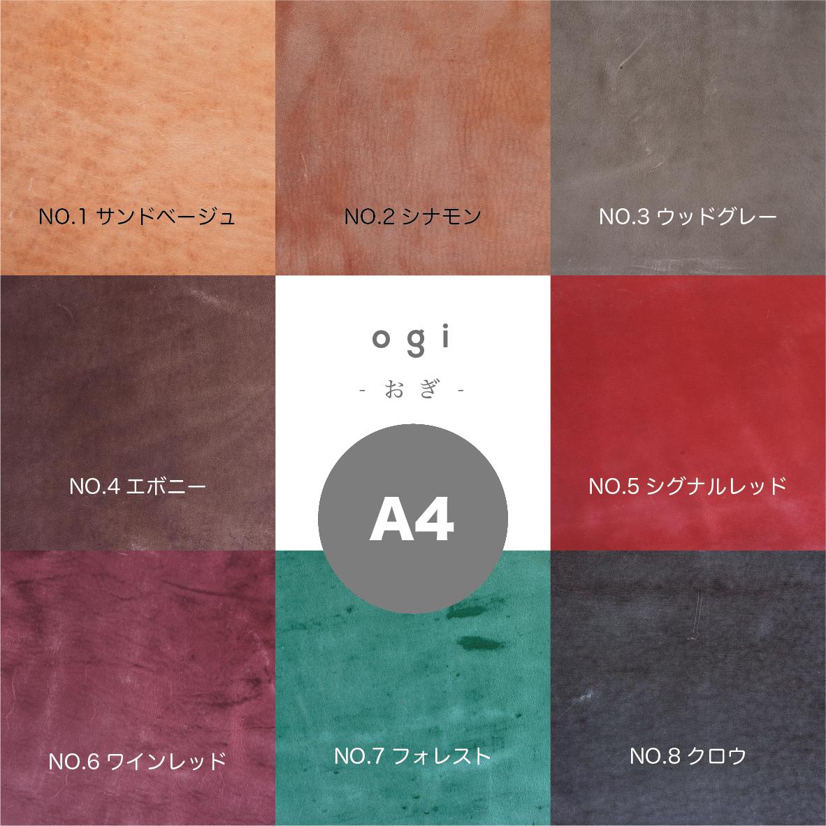 【A4サイズ】ogi-おぎ- ヌメ革