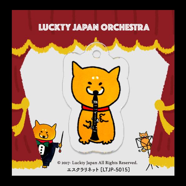 柴犬ラク 楽器キーホルダー 【木管楽器・1】