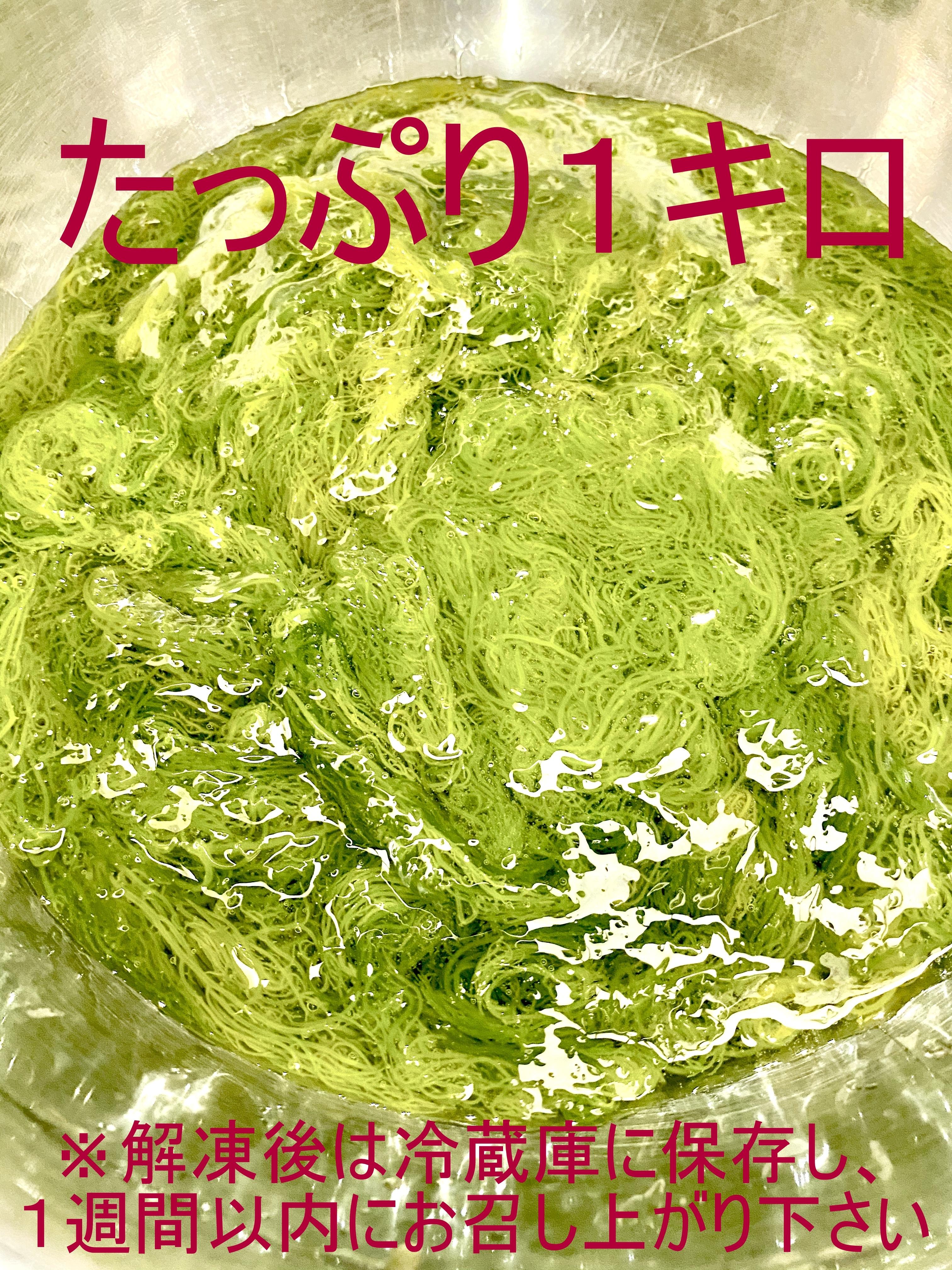 【BASE開設1周年記念セール!】(0019)衝撃の食感!フコイダン!青森産冷凍【稀少な天然物】花もずく(白神もずく・新物) 業務用 1kg