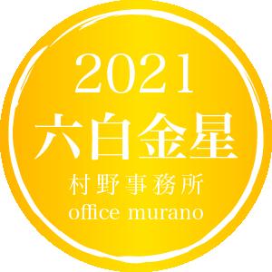 【六白金星7月生】吉方位表2021年度版【30歳以上用】