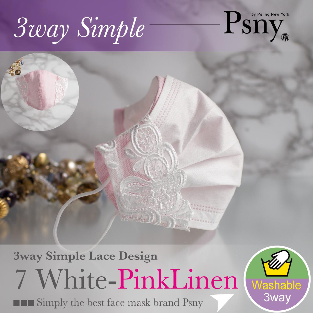 PSNY 送料無料 2way レース 人気 不織布マスクがキレイに見える 美人 高級 シルク 絹 ちぢみ 紐付 ますくかばー マスクカバー 立体 大人用 マスク ツーウェイ 3way タイプ7-2W7