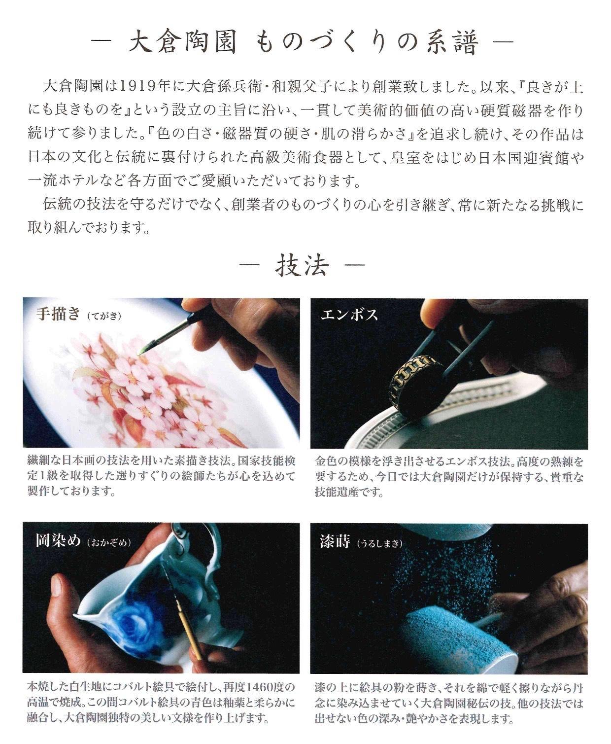 桜(岡染め・上絵)小サイズ