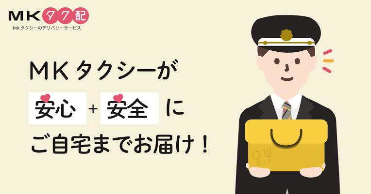 ototojet☞中京区 MKタクシー宅配料金