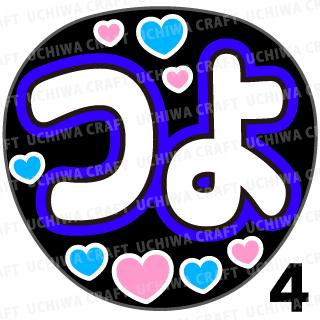 【プリントシール】【KinKi Kids/堂本剛】『つよ』コンサートやライブに!手作り応援うちわでファンサをもらおう!!!