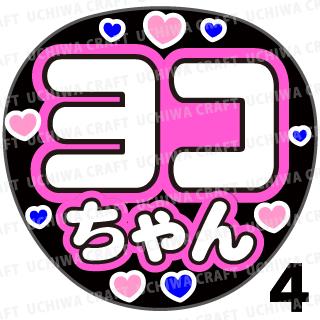 【プリントシール】【AKB48/チーム8/横山結衣】『ヨコちゃん』コンサートや劇場公演に!手作り応援うちわで推しメンからファンサをもらおう!!