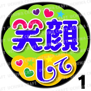 【プリントシール】『笑顔して』コンサートやライブ、劇場公演に!手作り応援うちわでファンサをもらおう!!!