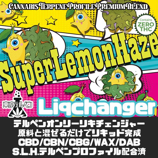 Premium LiQchanger・カンナビステルペン配合 5ml テルペンオンリーリキッドベース