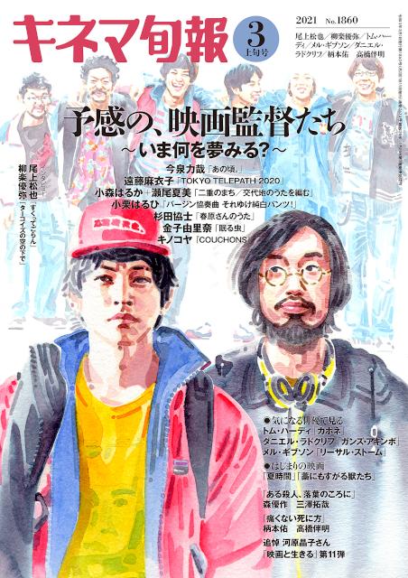 キネマ旬報 2021年3月上旬号 No.1860