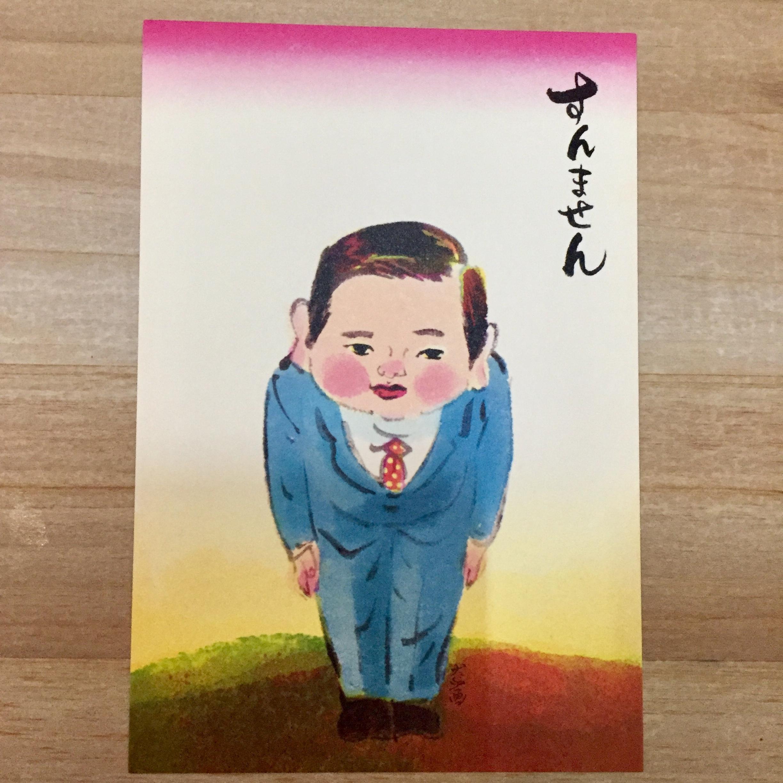 いぬんこ絵葉書⑤