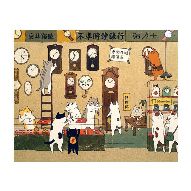 台湾ポストカード「不準時鐘錶行」
