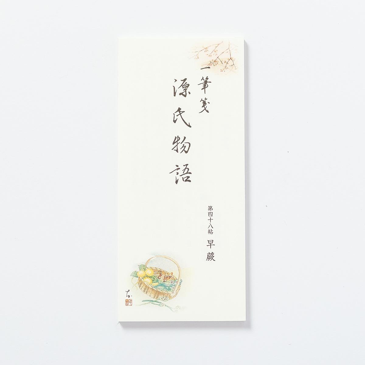 源氏物語一筆箋 第48帖「早蕨」