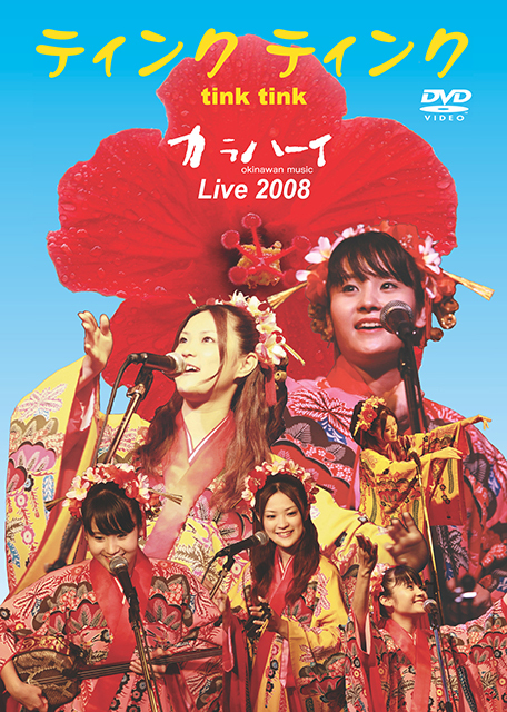 【ティンクティンク カラハーイライブ 2008】DVD
