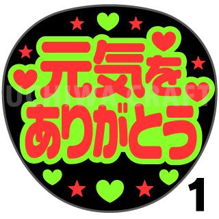 【蛍光2種シール】『元気をありがとう』コンサートやライブ、劇場公演に!手作り応援うちわでファンサをもらおう!!!