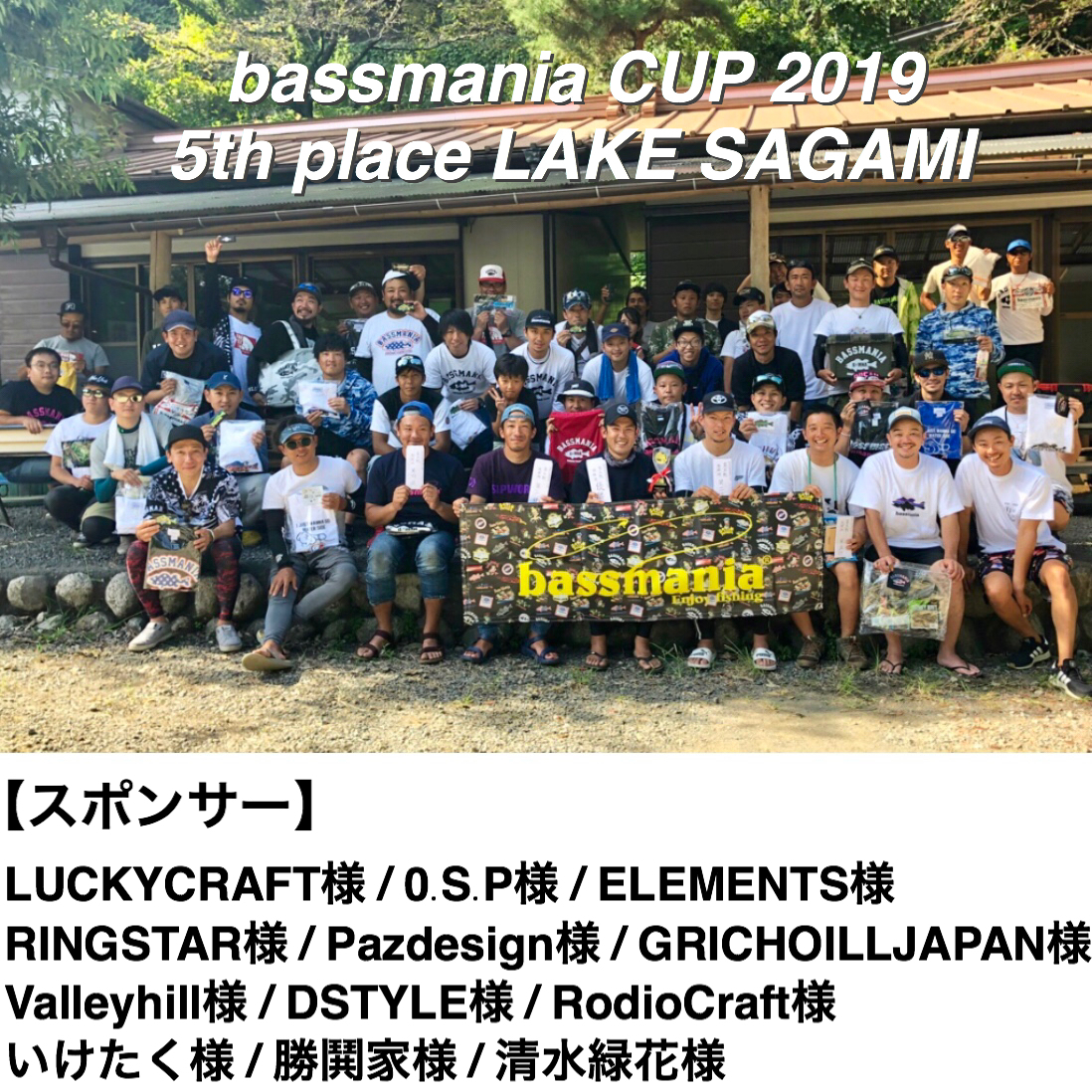 bassmania CUP 第5戦  9月15日 相模湖  【大会結果&レポート】