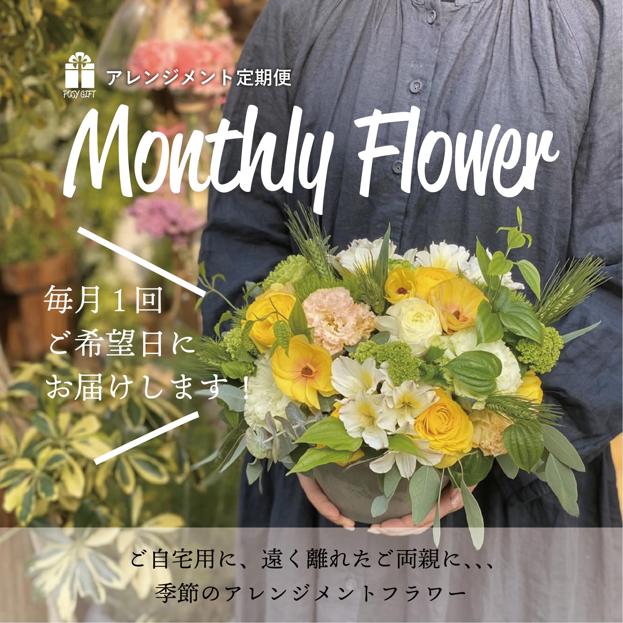 【定期便】季節のアレンジメント月1回コース