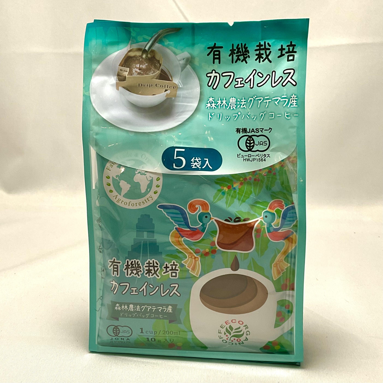 【ウインドファーム】カフェインレス・ドリップバッグ(グアテマラ)