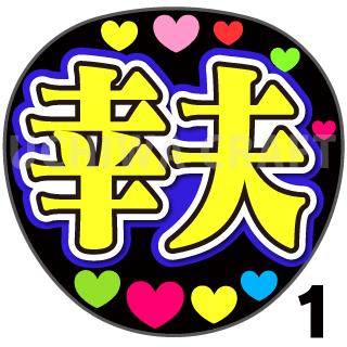 【プリントシール】【演歌/橋幸夫】『幸夫』コンサートなどに!手作り応援うちわでファンサをもらおう!!