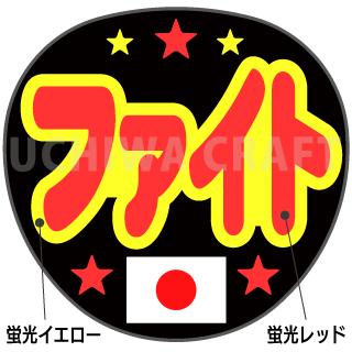 【蛍光2種シール】『ファイト』オリンピック スポーツ観戦に!