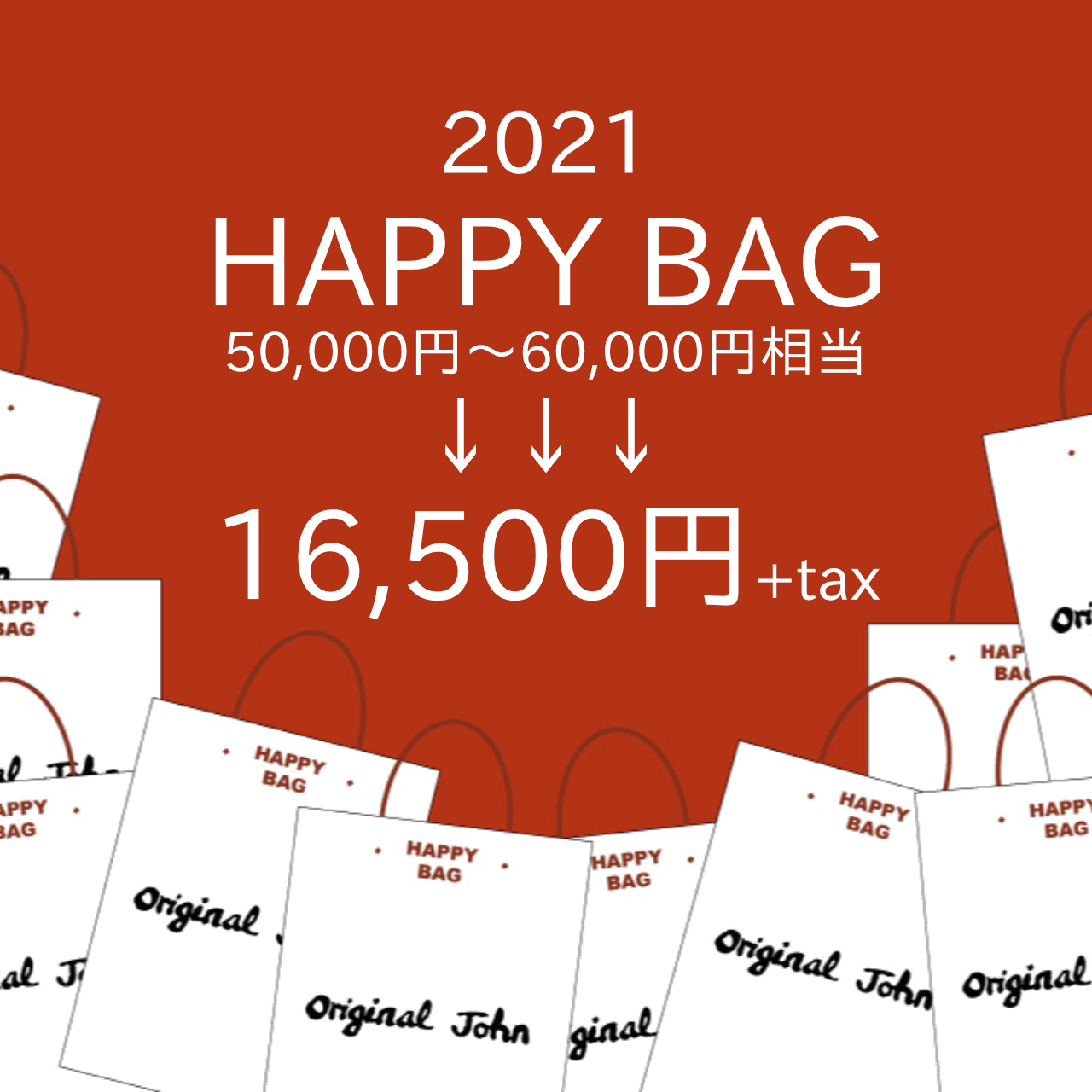 2020 Happy Bag (福袋) A