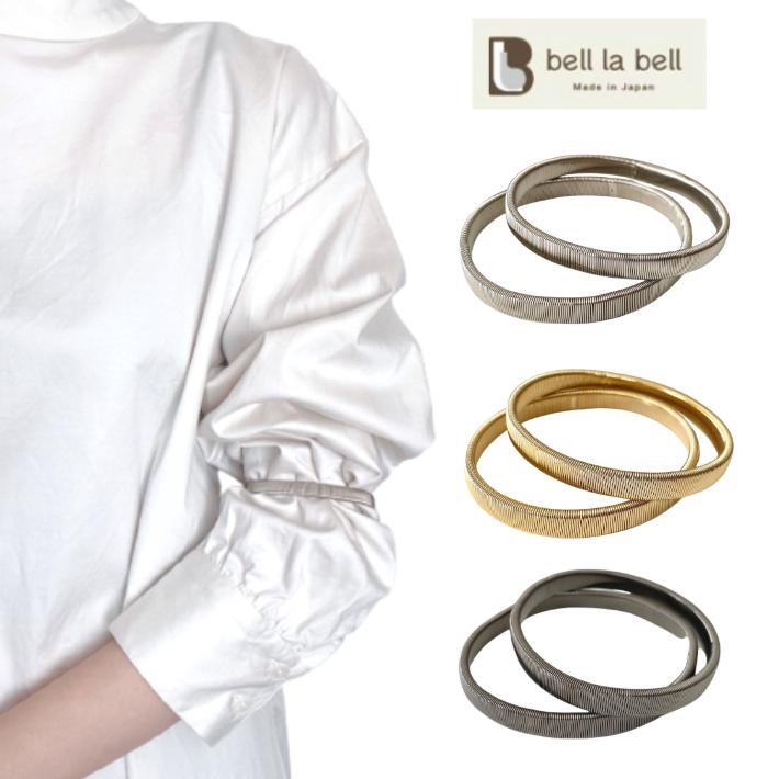 belllabell スプリング式アームバンド 金属製 伸縮バネ 日本製 シルバー ブラック ゴールド 結婚式 スーツ フォーマル ビジネス カジュアル (r-springarm)