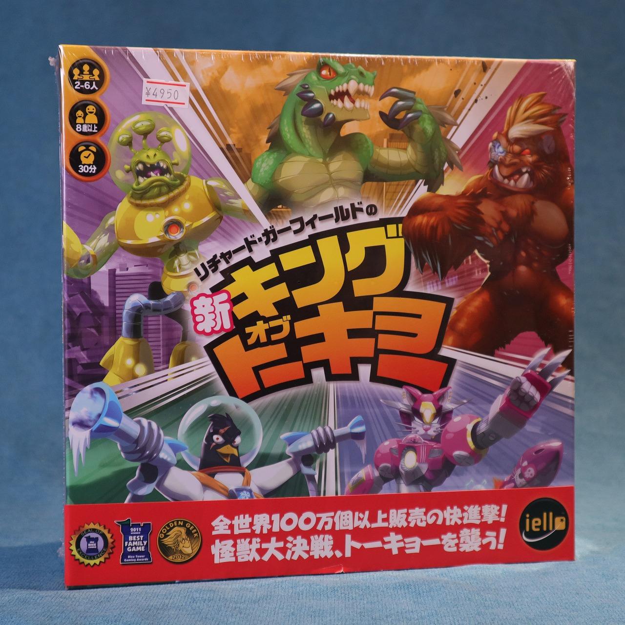 新・キング・オブ・トーキョー 日本語版