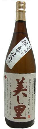 【小鹿酒造】美し里(うましさと) 1800ml