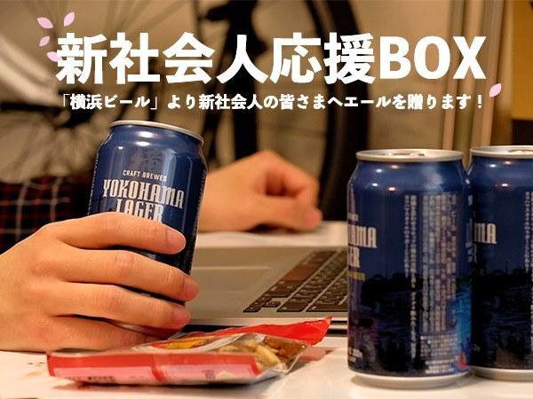 【4月限定・新社会人応援BOX】 - 横濱ビア柿プレゼント -