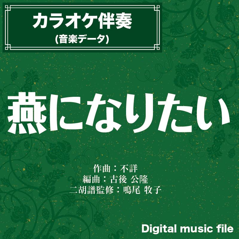 燕になりたい -カラオケ伴奏- 〔二胡向け〕 ダウンロード版